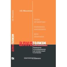 Алкоголизм. Руководство по выздоровлению для пьющих людей и их близких. 4-е издание