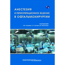 Анестезия и периоперационное ведение в офтальмохирургии