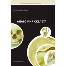 Анатомия скелета. Гриф УМО