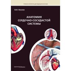 Анатомия сердечно-сосудистой системы: учебное пособие для студентов медицинских вузов. Гриф УМО