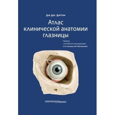 Атлас клинической анатомии глазницы