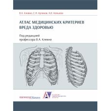 Атлас медицинских критериев вреда здоровью. 2-е издание