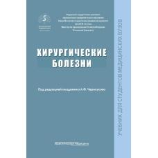 Хирургические болезни. Учебник. 2-е издание, стереотипное