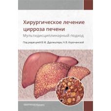 Хирургическое лечение цирроза печени: мультидисциплинарный подход