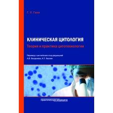 Клиническая цитология. Теория и практика цитотехнологии