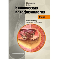 Клиническая патофизиология. Атлас. Гриф ФИРО