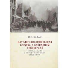 Патологоанатомическая служба в блокадном Ленинграде. Научный анализ и личные воспоминания специалиста