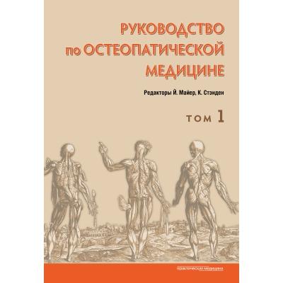 Руководство по остеопатической медицине. Том 1