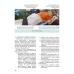 Сестринское дело в эндохирургической операционной. Принципы и оборудование. Учебное пособие
