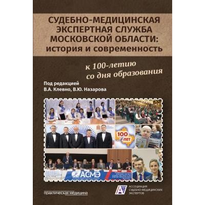 Судебно-медицинская экспертная служба Московской области: история исовременность