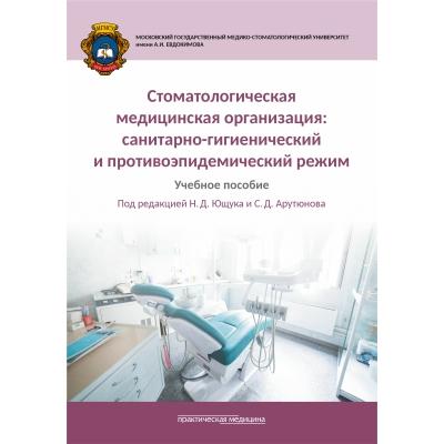 Стоматологическая медицинская организация: санитарно-гигиенический и противоэпидемический режим. Учебное пособие
