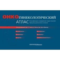 Онкогинекологический атлас. Классификация и определение стадии опухолей и принципы диагностики и лечения
