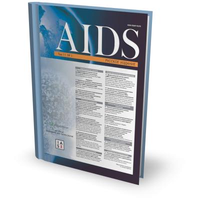 AIDS - РУССКОЕ ИЗДАНИЕ. Журнал