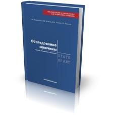 Обследование мужчины. STATE OF ART. 2-е издание, дополненное и переработанное