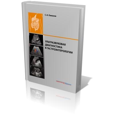 Ультразвуковая диагностика в гастроэнтерологии