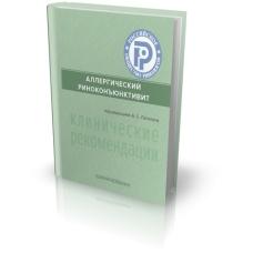 Аллергический риноконъюнктивит (клинические рекомендации)