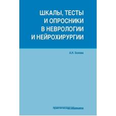 Шкалы, тесты и опросники в неврологии и нейрохирургии. 3-е изд., переработанное и дополненное