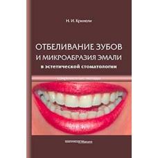 Отбеливание зубов и микрообразия эмали в эстетической стоматологии. Современные методы