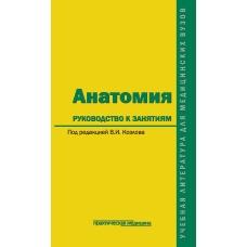 Анатомия: руководство к занятиям. Учебное пособие. Гриф ФИРО
