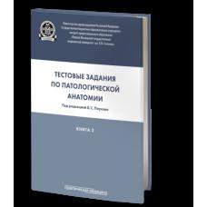Тестовые задания по патологической анатомии. Книга 2. Гриф ФИРО