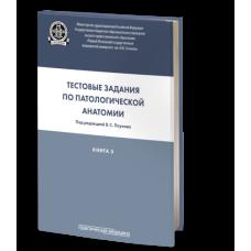 Тестовые задания по патологической анатомии. Книга 3. Гриф ФИРО
