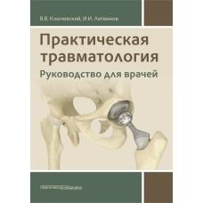 Практическая травматология: руководство для врачей