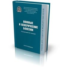 Кожные и венерические болезни. Учебник. Гриф ФИРО
