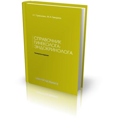 Справочник гинеколога-эндокринолога. 4-е издание, переработанное