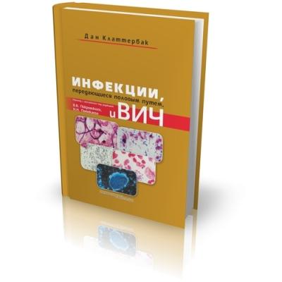 Инфекции, передающиеся половым путем, и ВИЧ