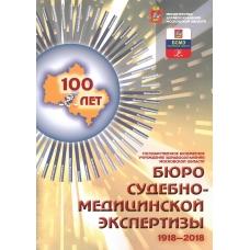 Бюро судебно-медицинской экспертизы Московской области (к 100-летию со дня образования)