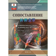 Сопоставление клинического и судебно-медицинского диагнозов по материалам Бюро судебно-медицинской экспертизы Московской области 2013 году