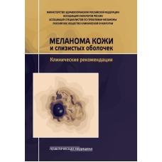 Меланома кожи и слизистых оболочек. Клинические рекомендации