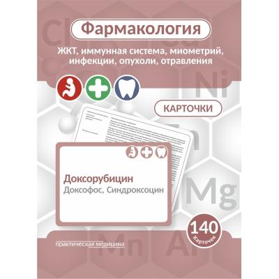 Фармакология. КАРТОЧКИ (140 шт). ЖКТ, иммунная система, миометрий, инфекции, опухоли, отравления