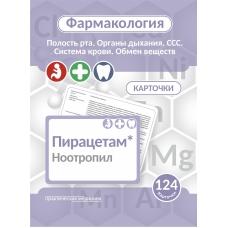 Фармакология. КАРТОЧКИ (124 шт). Полость рта. Органы дыхания. ССС. Система крови. Обмен веществ