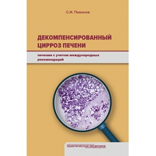 Декомпенсированный цирроз печени: лечение с учетом международных рекомендаций