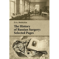 The History of Russian Surgery: Selected Pages. Гриф ФИРО