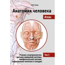 Анатомия человека. Атлас. В III томах. Том II. Учение о внутренностях, органах имунной системы, лимфатической системе, эндокринных железах и сосудах. 2-е издание, переработанное