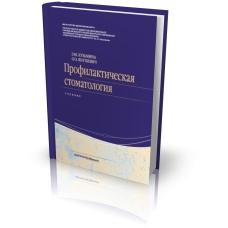 Профилактическая стоматология. Учебник. Гриф ФИРО