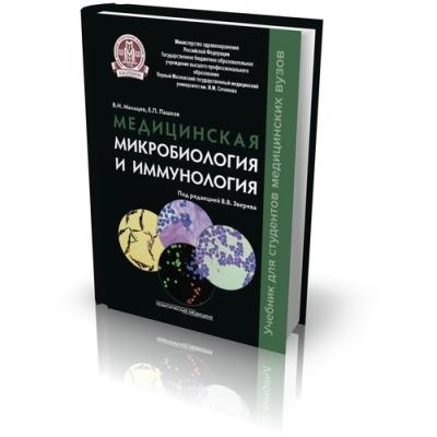 Медицинская микробиология и иммунология: Учебник для студентов медицинских вузов
