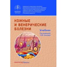 Кожные и венерические болезни. Учебник. 2-е изд, доп.Гриф ФИРО