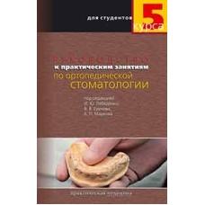 Руководство к практическим занятиям по ортопедической стоматологии для студентов 5 курса. Гриф УМО