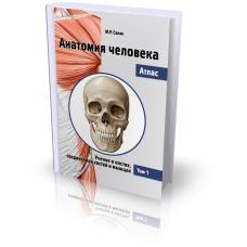 Анатомия человека. Атлас. В III томах. Том I. Учение о костях, соединениях костей и мышцах. 2-е издание, переработанное