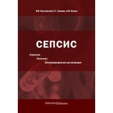Сепсис. Этиология. Патогенез. Экстракорпоральная детоксикация