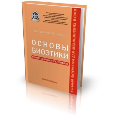 Основы биоэтики. Гриф ФИРО