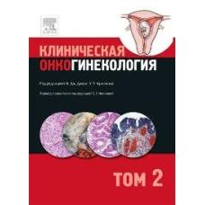 Клиническая онкогинекология. Том 2. Перевод с англ. под ред Новиковой Е.Г.