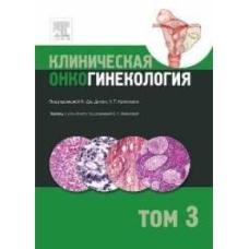 Клиническая онкогинекология. Том 3. Перевод с англ. под ред Новиковой Е.Г.