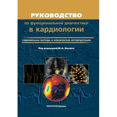 Руководство по функциональной диагностике в кардиологии. Современные методы и клиническая интерпретация