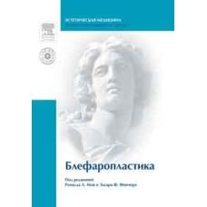 Блефаропластика + DVD