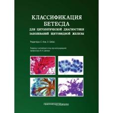 Классификация Бетесда для цитологической диагностики заболеваний щитовидной железы: терминология, критерии и пояснения
