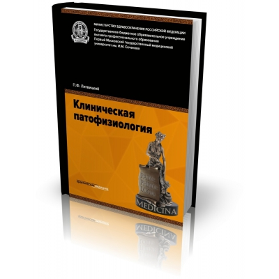 Клиническая патофизиология. Учебник. Гриф ФИРО